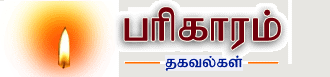 Simple Pariharam Information